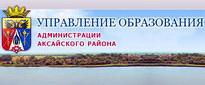 Управление образования Администрации Аксайского района